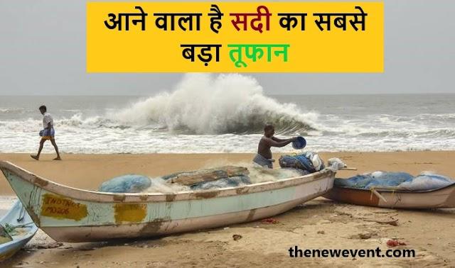 Cyclone Amphan कर रहा परेशान । देखिये