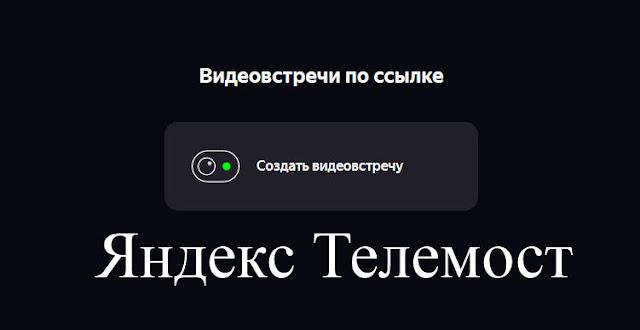 Яндекс Телемост - сервис видеозвонков