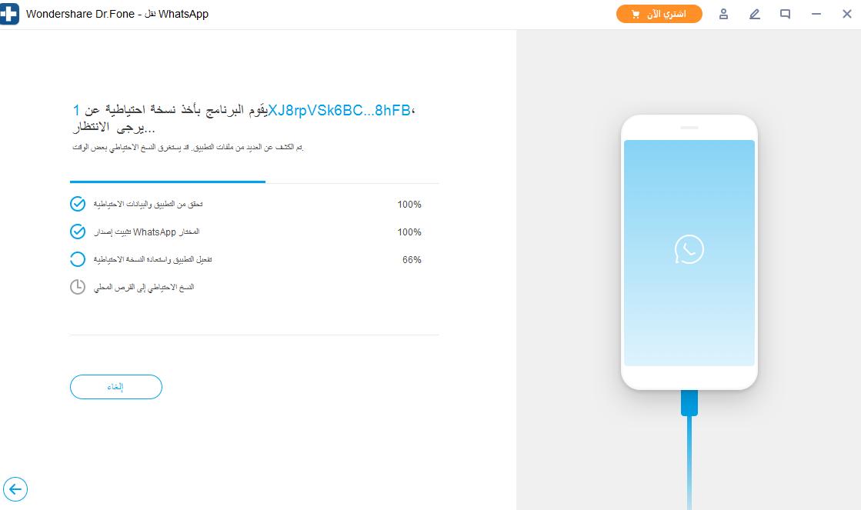 برنامج drfone لعمل نسخة احتياطية لرسائل تطبيق واتس آب وتطبيقات التواصل الاجتماعي الاخرى