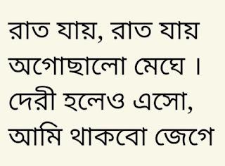 Raat Jaye Lyrics Anindya Chatterjee