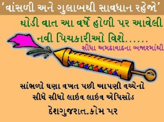 Happy Holi Special Wishes Greetings Photo Pics Images Status11