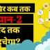 ISRO और चंद्रयान-2 के बारे मे रोचक तथ्य। ISRO facts in Hindi
