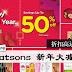 Watsons 新年大减价!!!折扣高达50%!不买就太可惜了~