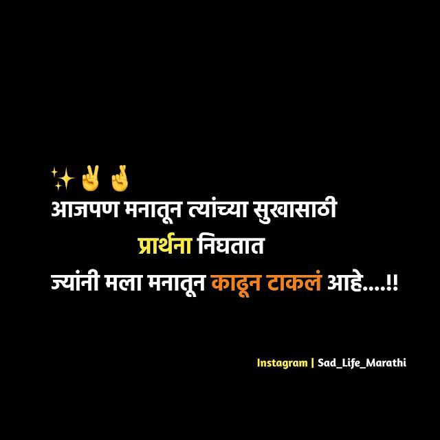 sad quotes in marathi video