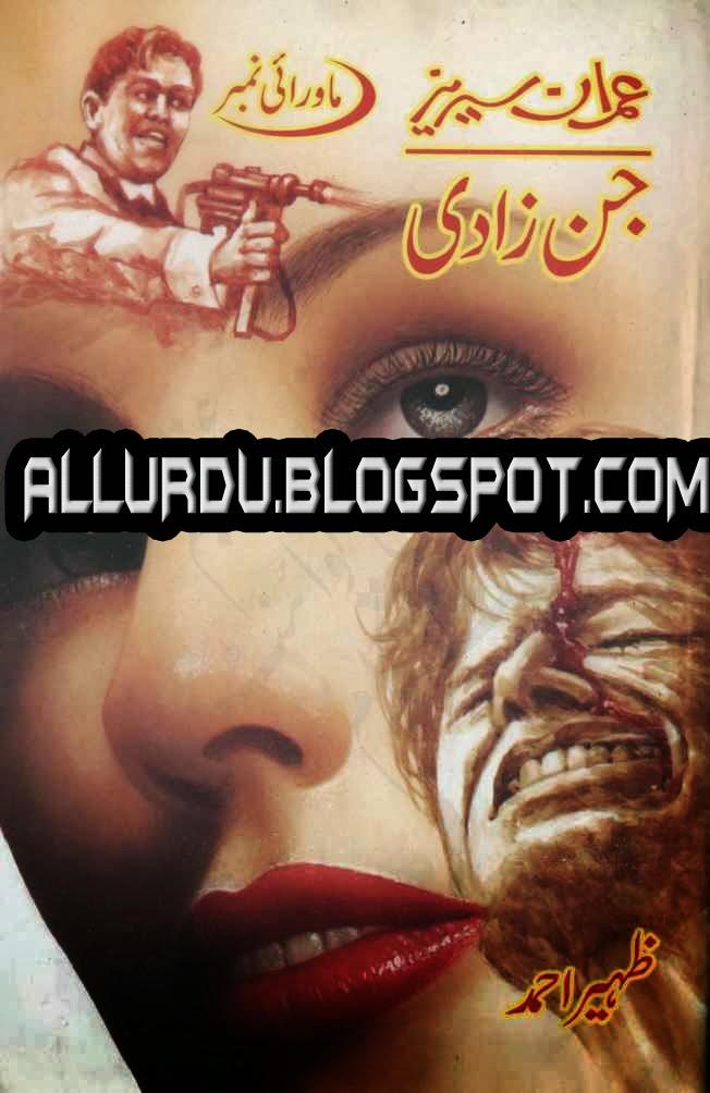 Imran Series Pdf Books
