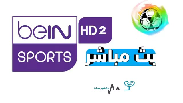 قناة بي ان سبورت 2 بث مباشر اتش دي beIN SPORT 2HD