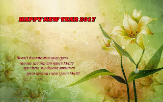 free download new year greetings cards messages 2017 marathi poems images hd gift facebook whatsapp fb