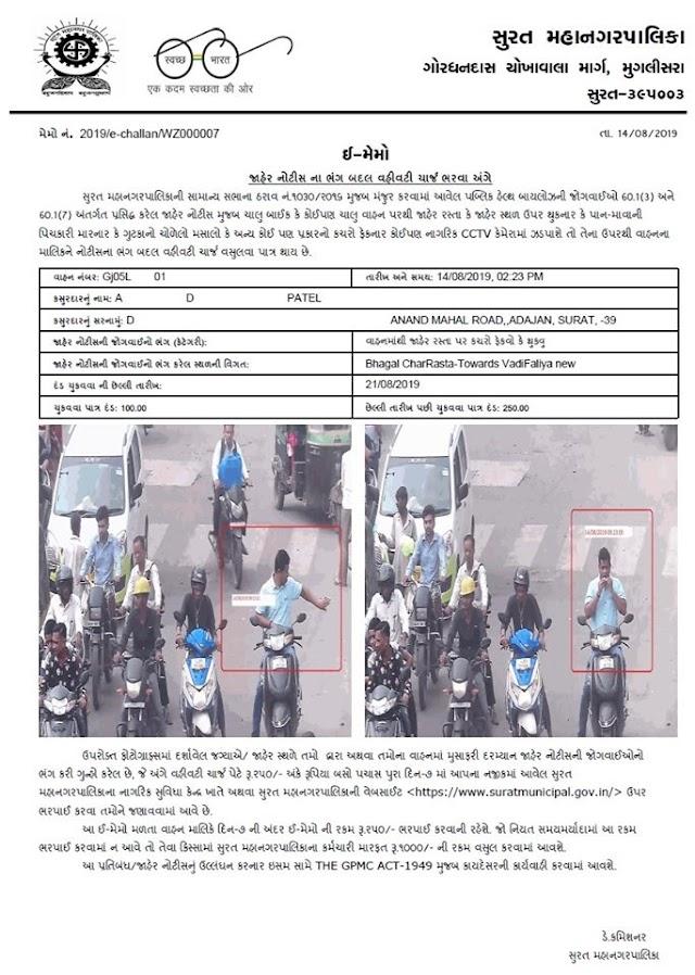 अब सड़क पर थूकना नहीं: SMC का ई-मेमो पुहचेगा आपके घर