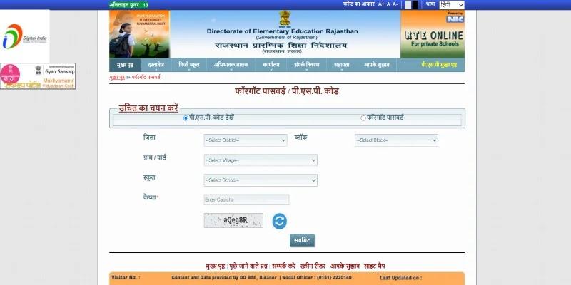 RTE Admission Rajasthan 2021 | Registration Form - Apply Online,आरटीई राजस्थान प्रवेश