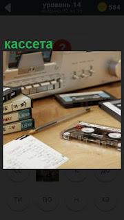 275 слов на столе лежит кассета для магнитофона 14 уровень