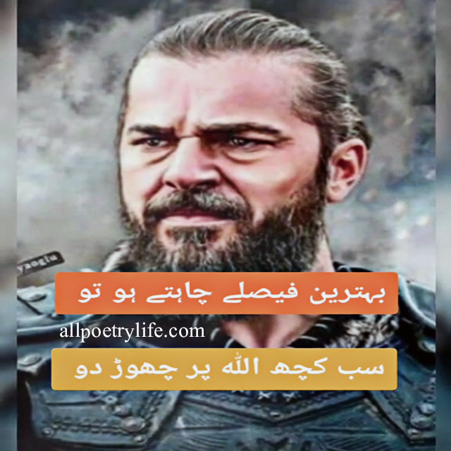 Ertugrul ghazi poetry in Urdu, Ertugrul ghazi Shayari in Urdu, Ertugrul ghazi Shayari, Ertugrul ghazi quotes images in Urdu, Ertugrul ghazi Shayari photos, Ertugrul ghazi poetry, Today Poetry, sad Poetry In urdu, Sad Shayari urdu, Dard Poetry, Urdu Poetry, Sad Poetry, Sad poetry in urdu, best urdu poetry, Bewafa poetry, Best urdu poetry, Best poetry, Poetry online, Sad poetry in urdu 2 lines, Heart touching poetry,
