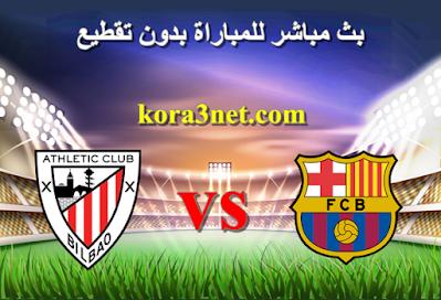 مباراة برشلونة واتلتيك بلباو بث