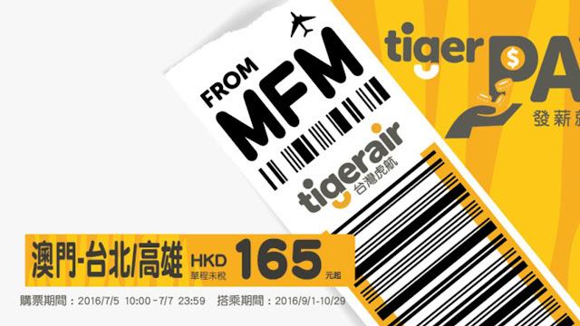 9至10月出發,台灣虎航 澳門飛 台北/高雄 單程HK$165起,今早(7月5日)早上10時開賣!