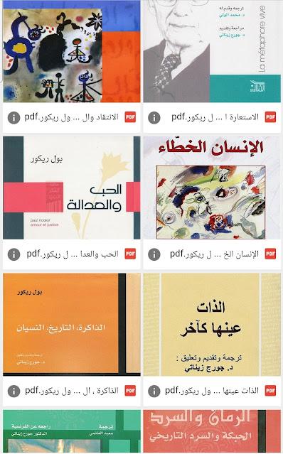 تحميل مؤلفات بول ريكور – الأعمال الكاملة – PDF