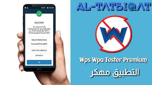 تحميل Wps Wpa Tester Premium مهكر للاندرويد