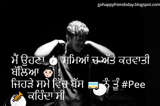 Punjabi ghaint Status, Status in punjabi, punjabi attitude status