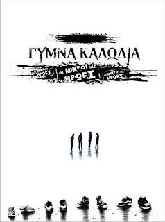 ΓΥΜΝΑ ΚΑΛΩΔΙΑ - (2009) Οι Μικροί Μας Ήρωες_front
