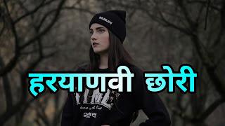 haryanvi girl status