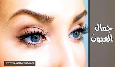 تعلمي الحفاظ على جمال شكلك العام,جمال العيون,الحفاظ على العين,الحفاظ على جمال اليدين والأظافر,الحفاظ على العينين,جمال العين,الحفاظ,وصفات لجمال العين,جمال عينك,تعب العيون,جمال البشره,جمال البشرة,نضافة العيون,جمال البشرة ونضارتها