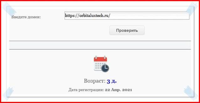 Настоящий возраст сайта orbitaluxtech.ru.