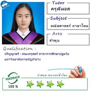 เรียนคณิตศาสตร์ที่ลำพูน เรียนภาษาไทยที่ป่าซาง เรียนคณิตศาสตร์ที่ป่าซาง เรียนภาษาไทยที่ลำพูน ครูสอนคณิตที่ลำพูน สอนภาษาไทยที่ลำพูน สอนคณิตตัวต่อตัว