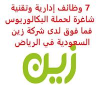7 وظائف إدارية وتقنية شاغرة لحملة البكالوريوس فما فوق لدى شركة زين السعودية في الرياض تعلن شركة زين السعودية,عن توفر 7 وظائف إدارية وتقنية شاغرة لحملة البكالوريوس فما فوق, للعمل لديها في الرياض وذلك للوظائف التالية: 1- مدير أول - مركزية العملاء: المؤهل العلمي: بكالوريوس أو ماجستير في هندسة الحاسب، تقنية المعلومات، علوم الحاسب أو ما يعادله الخبرة: ثماني سنوات على الأقل من العمل في المجال، منها خبرة لا تقل عن أربع سنوات في دور مُماثل 2- مدير إنتاج التسويق المؤسسي: المؤهل العلمي: بكالوريوس أو ماجستير في التسويق أو ما يعادله الخبرة: ثماني سنوات على الأقل من العمل في المجال، منها خبرة لا تقل عن أربع سنوات في دور مُماثل 3- مدير أول استقطاب المواهب: المؤهل العلمي: بكالوريوس أو ماجستير في إدارة الأعمال، الموارد البشرية أو ما يعادله الخبرة: خبرة مناسبة من العمل في المجال 4- مدير أول - حملة إدارة دورة الحياة: المؤهل العلمي: بكالوريوس أو ماجستير في إدارة الأعمال، التسويق أو ما يعادله الخبرة: خبرة مناسبة من العمل في المجال 5- مدير أول إدارة العلاقات التجارية: المؤهل العلمي: بكالوريوس أو ماجستير في إدارة الأعمال، التسويق أو ما يعادله الخبرة: خبرة مناسبة من العمل في المجال 6- مدير الميزانية والرقابة: المؤهل العلمي: بكالوريوس أو ماجستير في إدارة الأعمال، المالية أو ما يعادله الخبرة: ست سنوات على الأقل من العمل في المجال، منها خبرة لا تقل عن سنتين في مجال مماثل 7- أخصائي المشتريات التقنية: المؤهل العلمي: بكالوريوس في إدارة الأعمال أو ما يعادله الخبرة: ست سنوات على الأقل من العمل في المجال، منها خبرة لا تقل عن سنتين في مجال مماثل للتـقـدم لأيٍّ من الـوظـائـف أعـلاه اضـغـط عـلـى الـرابـط هنـا       اشترك الآن        شاهد أيضاً: وظائف شاغرة للعمل عن بعد في السعودية     أنشئ سيرتك الذاتية     شاهد أيضاً وظائف الرياض   وظائف جدة    وظائف الدمام      وظائف شركات    وظائف إدارية                           لمشاهدة المزيد من الوظائف قم بالعودة إلى الصفحة الرئيسية قم أيضاً بالاطّلاع على المزيد من الوظائف مهندسين وتقنيين   محاسبة وإدارة أعمال وتسويق   التعليم والبرامج التعليمية   كافة التخصصات الطبية   محامون وقضاة ومستشارون قانونيون   مبرمجو كمبيوتر وجرافيك ورسامون   موظفين وإداريين   فنيي حر