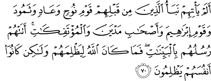 Surat At Taubah Ayat 70