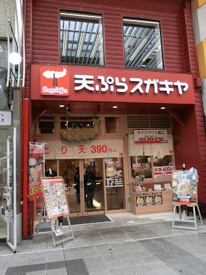 スガキヤ新業態の天ぷらスガキヤ万松寺通り店