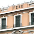 ΓΣΕΕ: Εικοσιτετράωρη γενική απεργία στις 30 Μαΐου
