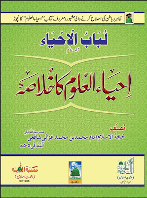 Download: Ihya-ul-Uloom ka Khulasa pdf in Urdu by Imam Ghazali Shafai
