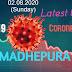 मधेपुरा शहर के वार्ड नं. 16 में पांच सहित रविवार को जिले में 27 संक्रमित