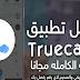 تحميل تطبيق truecaller النسخة الاخيرة الاحترافية لتحديد هوية المتصل الغير معروف لديك 2019