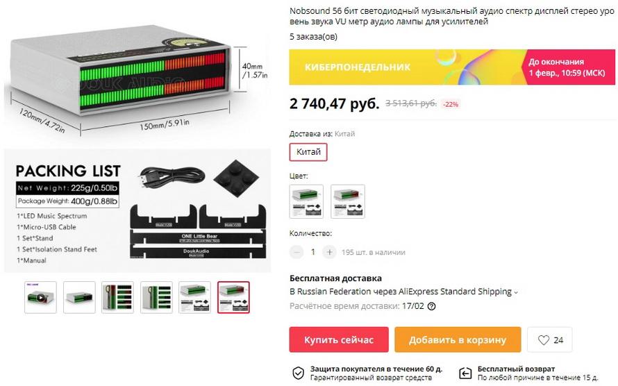 Nobsound 56 бит светодиодный музыкальный аудио спектр дисплей стерео уровень звука VU метр аудио лампы для усилителей