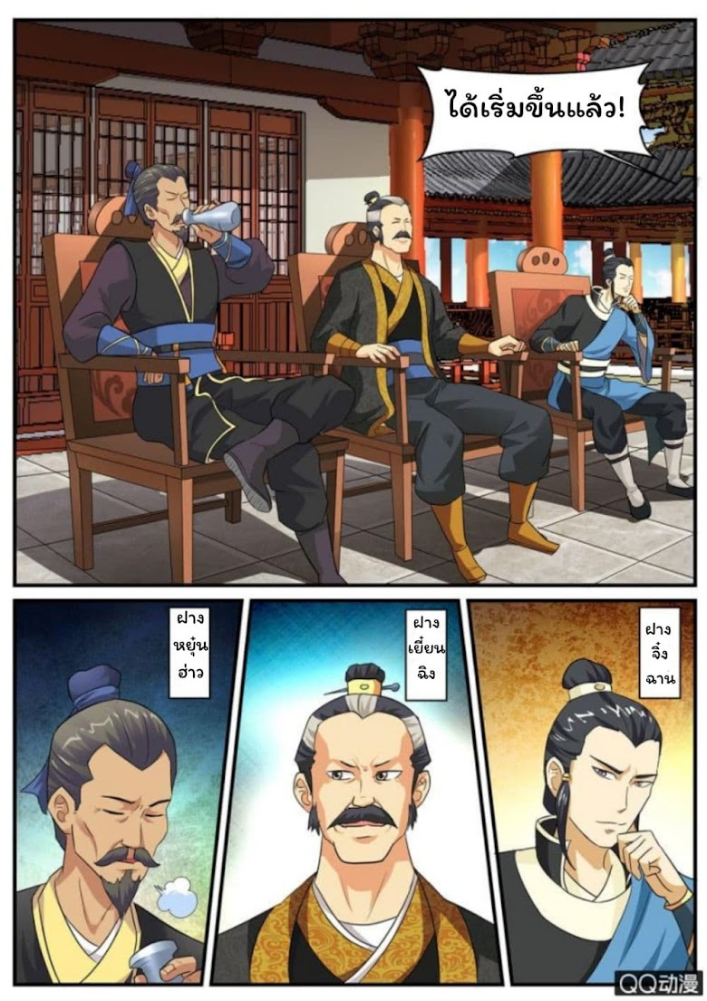 Greatest Sword Immortal - หน้า 25