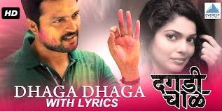 मन-धागा-Man-Dhaga-Dhaga-Lyrics-Dagdi-Chawl