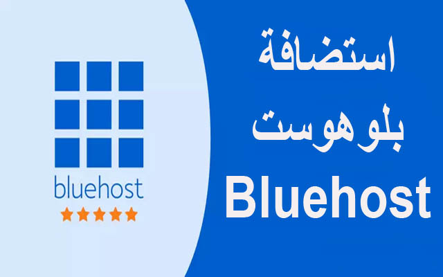 استضافة بلوهوست BlueHost شرح الخدمات والمميزات والعيوب,استضافة bluehost,bluehost شرح,استضافة بلوهوست,بلوهوست,ووردبريس,استضلفة VPS,استضافة الووردبريس,استضافة ووردبريس,انشاء موقع,استضافة مواقع,استضافة موقع,