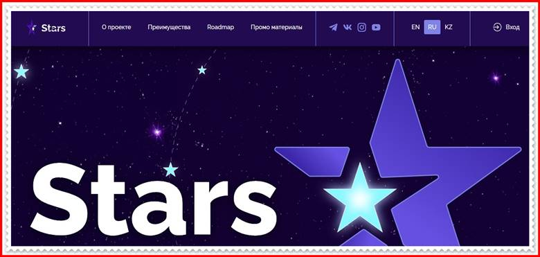 Мошеннический сайт stars-matrix.ru – Отзывы, развод, платит или лохотрон? Мошенники