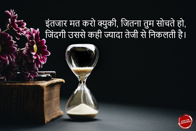 Motivation_in_hindi_on_time