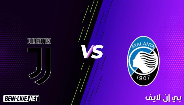 مشاهدة مباراة اتلانتا ويوفنتوس بث مباشر اليوم بتاريخ 18-04-2021 في الدوري الايطالي
