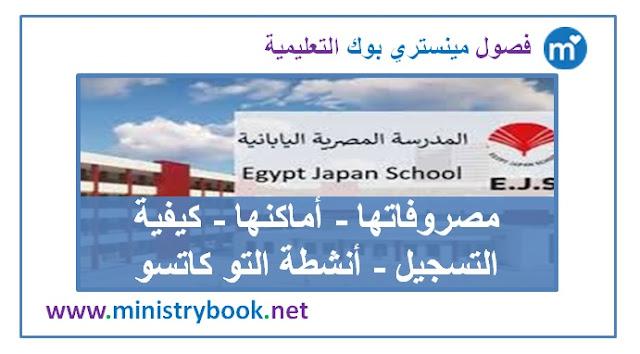 المدارس اليابانية المصر