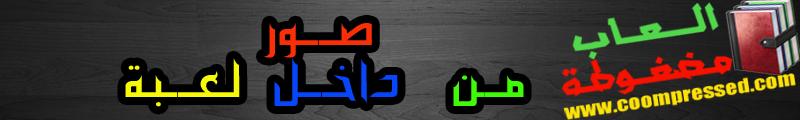 شرح تحميل و تتبيث لعبة اكشن والمغامرات igi 2  مضغوطة جدا بحجم صغير شرح تحميل و تتبيث لعبة اكشن والمغامرات igi 2  مضغوطة جدا بحجم صغير