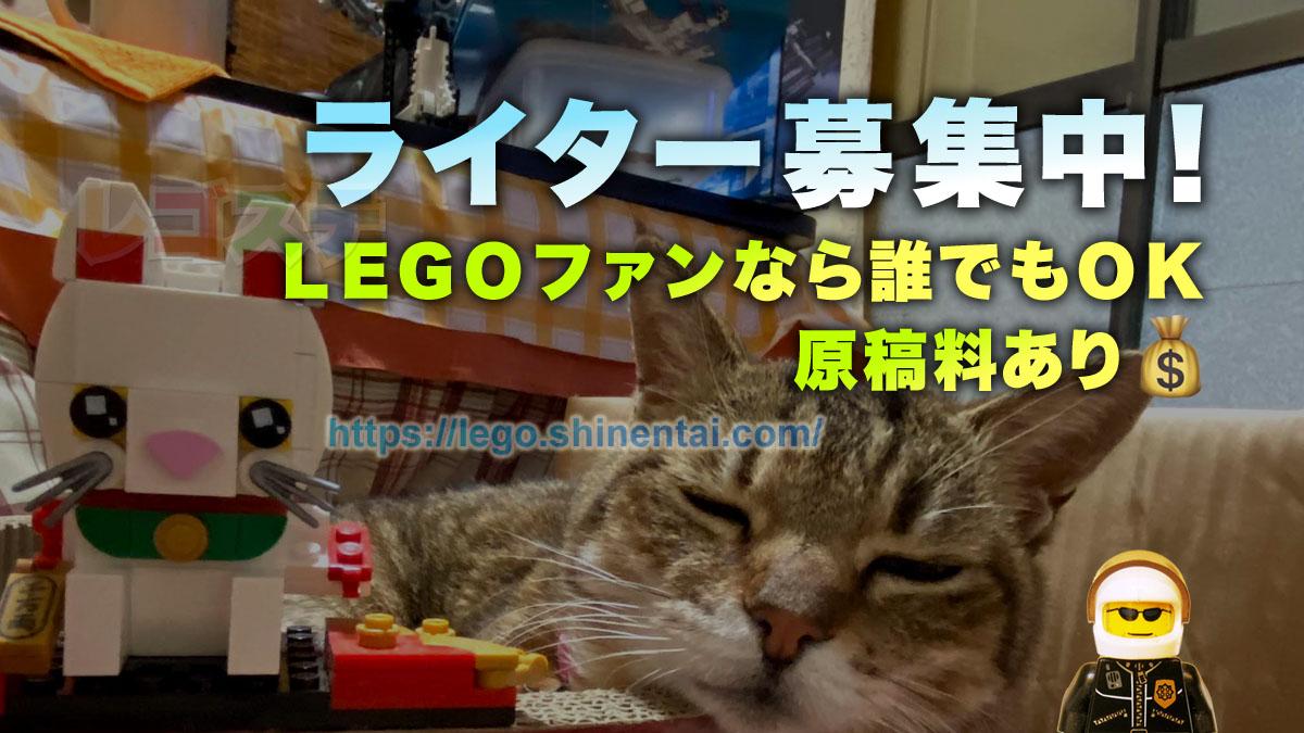 LEGOライター募集!空き時間に記事を書いて原稿料が稼げる!(試験運用中)