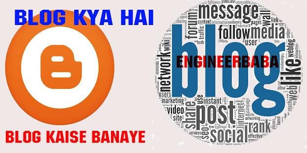 blog kya hai aur kaise banaye hindi