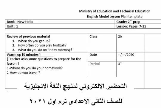 التحضير الالكتروني لمنهج اللغة الانجليزية للصف الثانى الاعدادى ترم اول 2021