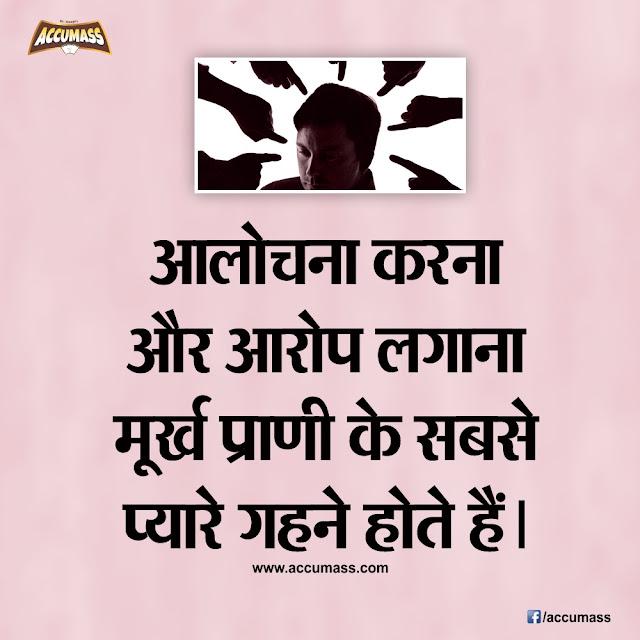 Thought of The Day - Aaj Ka Vichaar