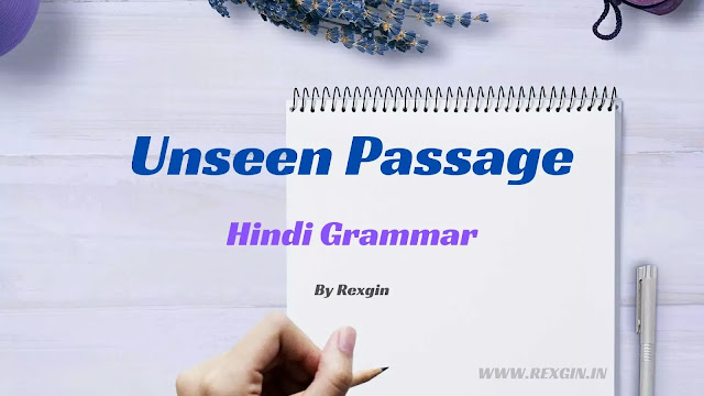 अपठित गद्यांश with answer Class 4, अपठित गद्यांश - Unseen Passage Hindi Grammar