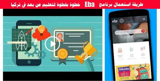طريقة استعمال برنامج Eba خطوة بخطوة لتعليم عن بعد في تركيا