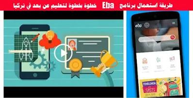 كيفية استعمال برنامج (ايبا) Eba