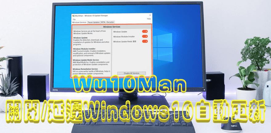 Wu10Man 一鍵關閉 Windows 10 自動更新