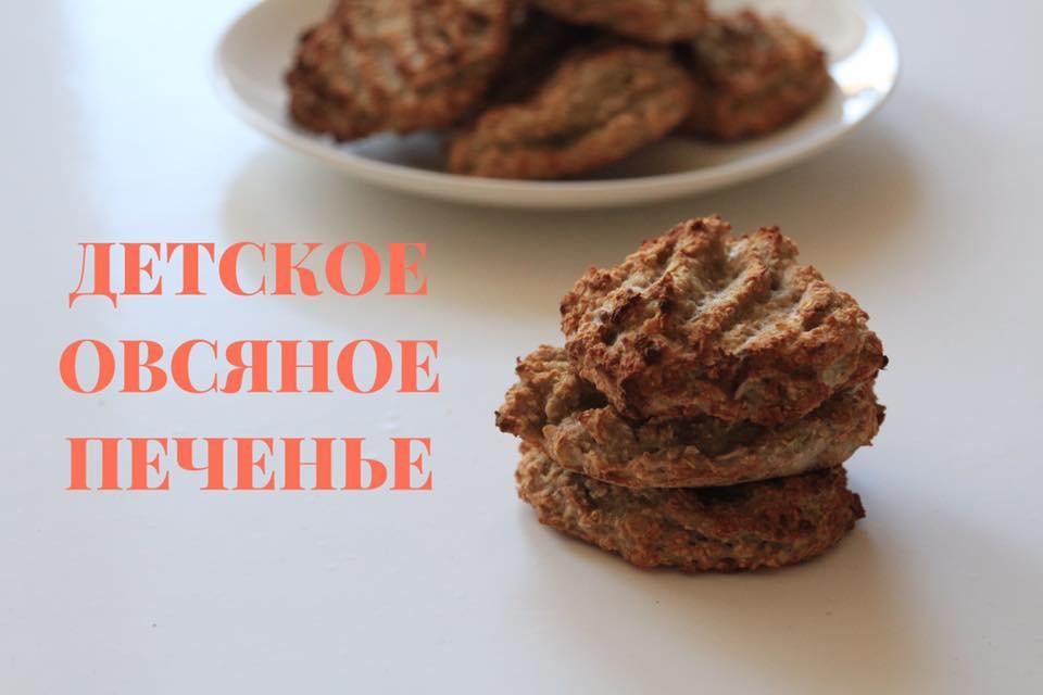 печенье Аллергия на овсяное